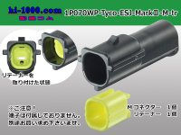 [Tyco-Electronics]  Econosole J series _ Mark 070 Type 1 pole  Waterproof cap  Male side  Connector only  (No terminal)