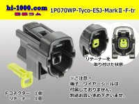 ●[TE] 070 Type Econosole J series Markll Waterproof 1 pole Female Connector only (No terminal)/1P070WP-Tyco-EsJ-Mark2-F-tr