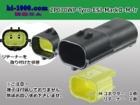 [Tyco-Electronics]  Econosole J series _ Mark 070 Type  2 poles  Waterproof cap  Male side  Connector only  (No terminal)