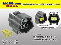 ●[TE] 070 Type Econosole J series Markll Waterproof 2 pole Female Connector only (No terminal)/2P070WP-Tyco-EsJ-Mark2-F-tr
