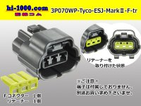 [Tyco-Electronics]  Econosole J series _ Mark 070 Type 3 pole  Waterproof plug  Female side  Connector only  (No terminal)