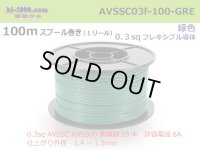 [SWS]  AVSSC0.3f  spool 100m Winding   [color Green] /AVSSC03f-100-GRE