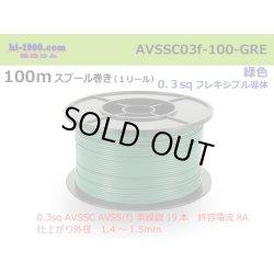 Photo1: [SWS]  AVSSC0.3f  spool 100m Winding   [color Green] /AVSSC03f-100-GRE