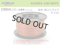 [SWS]  AVSS0.3  spool 100m Winding   [color Red & Yellow Stripe] /AVSS03-100-RDYE