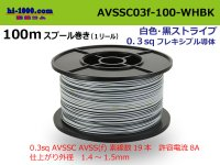 [SWS]  AVSSC0.3f  spool 100m Winding   [color White & Black Stripe] /AVSSC03f-100-WHBK
