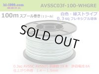 AVSSC0.3F  [SWS]  Electric cable  100m spool  Winding (1 reel ) [color White / green] /AVSSC03f-100-WHGRE