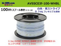 [SWS]  AVSSC0.3f  spool 100m Winding  [color White & blue stripes] /AVSSC03f-100-WHBL