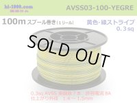 [SWS]  AVSS0.3  spool 100m Winding   [color Yellow & green stripes] /AVSS03-100-YEGRE
