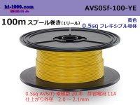●[SWS]  AVS0.5f 100m spool  Winding   [color Yellow] /AVS05f-100-YE