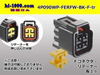 4P /waterproofing/  [color Black] F Connector only  (No female terminal) RFW series /4P090WP-FERFW-BK-F-tr