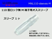 NL110M Sleeve for terminal /MNL110-sleeves-M