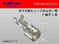 管 Fuse holder  F terminal 0.5-1.25sq/F-KFUSE-8170-02