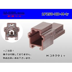 Photo1: 1P250 Type HD series  Male side  Connector only  (No male terminal) /1P250-HD-M-tr