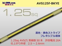 AVS1.25sq Thin-wall low-voltage electric wire for automobiles (1m) [color Black & Yellow Stripe] /AVS125f-BKYE