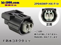 040 Type HX /waterproofing/  series  2 poles  Female side  [color Black]  Connector only  (No female terminal) /2P040WP-HX-F-tr