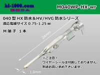 040 Type HX /waterproofing/  series M terminal   only  ( No wire seal )075125/M040WP-HX-wr