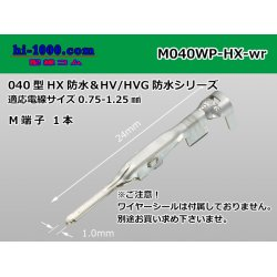 Photo1: ■[Sumitomo] 040 type HX/HV/HVG waterproof M terminal [medium size] (No wire seal) / M040WP-HX-wr