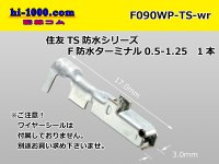 090 Type TS /waterproofing/ F terminal   only  ( No wire seal )/F090WP-TS-wr