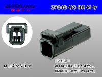 040 Type  2 poles  [Mitsubishi-Cable] UC series  [color Black] M Connector only  (No male terminal) /2P040-UC-BK-M-tr