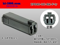 040 Type  2 poles  [Mitsubishi-Cable] UC series  [color Black] F Connector only  (No female terminal) /2P040-UC-BK-F-tr