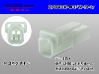 040 Type  2 poles  [Mitsubishi-Cable] UC series  [color White] M Connector only  (No male terminal) /2P040-UC-W-M-tr