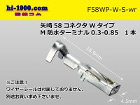 [Yazaki] 58 connector  W type   /waterproofing/  Terminal   Female side   only  ( No wire seal )0.3-0.85/F58WP-W-S-wr