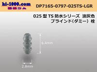 025 Type TS /waterproofing/  blind plug ( Dummy plug )- [color Light gray] /DP7165-0797-025TS-LGR