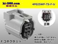 025 Type TS /waterproofing/  series 4 pole F Connector only  (No female terminal) /4P025WP-TS-F-tr
