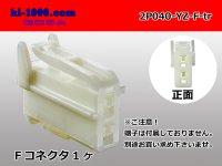 ●[yazaki]040III type [vertical] bipolar F connector (no terminals) /2P040-YZ-F-tr
