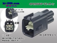 090 2  series 4P /waterproofing/ M Connector only  (No female terminal)  [color Dark gray] /4P090WP-YZ-M-tr