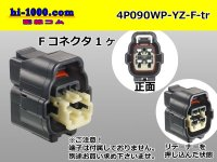 090 2  series 4P /waterproofing/ F Connector only  (No female terminal)  [color Dark gray] /4P090WP-YZ-F-tr