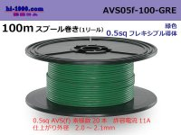 [SWS]  AVS0.5f  spool 100m Winding   [color Green] /AVS05f-100-GRE