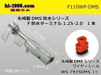 [Yazaki] DMS series  /waterproofing/ F Terminal /F110-WP-DMS