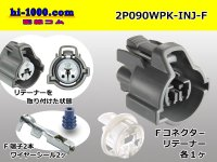 [SWS]  2 poles 090 Type HW /waterproofing/ INJ-F connector F090WP-HW/2P090WPK-INJ-F
