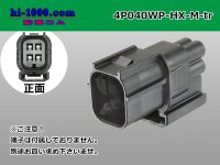 040 Type HX /waterproofing/  series 4 pole  Male terminal side  Connector only  (No male terminal) /4P040WP-HX-M-tr