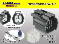 [SWS] 3P090 Type HW  [color Gray]  /waterproofing/  Female terminal side  Coupler kit /3P090WPK-HW-F