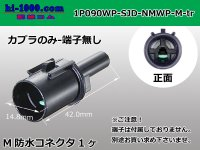 ●[furukawa] (former Mitsubishi)NMWP series 1 pole waterproofing M connector(no terminals) /1P090WP-SJD-NMWP-M-tr