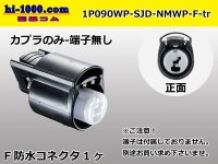 ●[furukawa] (former Mitsubishi),  NMWP series 1 pole waterproofing F connector(no terminals) /1P090WP-SJD-NMWP-F-tr