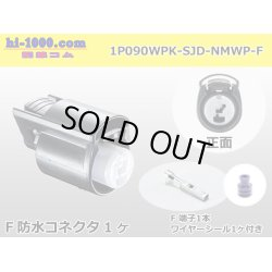 Photo1: [Mitsubishi-Cable] NMWP series 1 pole  /waterproofing/ F connector /1P090WPK-SJD-NMWP-F