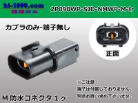 ●[furukawa] (former Mitsubishi)NMWP series 2 pole waterproofing M connector(no terminals) /2P090WP-SJD-NMWP-M-tr