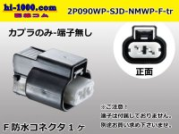 ●[furukawa] (former Mitsubishi),  NMWP series 2 pole waterproofing F connector(no terminals) /2P090WP-SJD-NMWP-F-tr