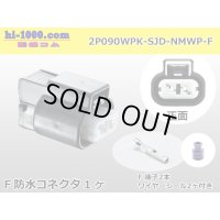 [Mitsubishi-Cable] NMWP series  2 poles  /waterproofing/ F connector /2P090WPK-SJD-NMWP-F