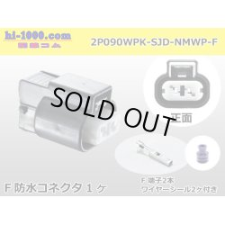 Photo1: [Mitsubishi-Cable] NMWP series  2 poles  /waterproofing/ F connector /2P090WPK-SJD-NMWP-F
