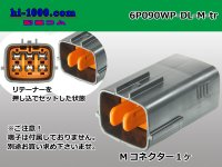 ●[sumitomo] 090 type DL waterproofing series 6 pole M connector (no terminals) /6P090WP-DL-M-tr