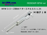 090 Type RFW /waterproofing/  series M terminal   only  ( No wire seal )/M090WP-RFW-wr