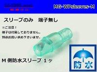 Round Bullet Terminal   /waterproofing/ M Sleeve /MG-WPsleeves-M