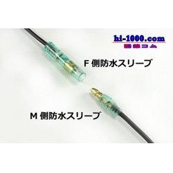 Photo2: Round Bullet Terminal   /waterproofing/ M Sleeve /MG-WPsleeves-M