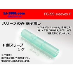 Photo1: Round Bullet Terminal - SS  size   Sleeve /FG-SS-sleeves-F