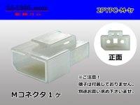 ●[yazaki] YPC non-waterproofing 2 pole M side connector (no terminals) /2PYPC-M-tr