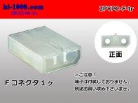 ●[yazaki] YPC non-waterproofing 2 pole F side connector (no terminals) /2PYPC-F-tr